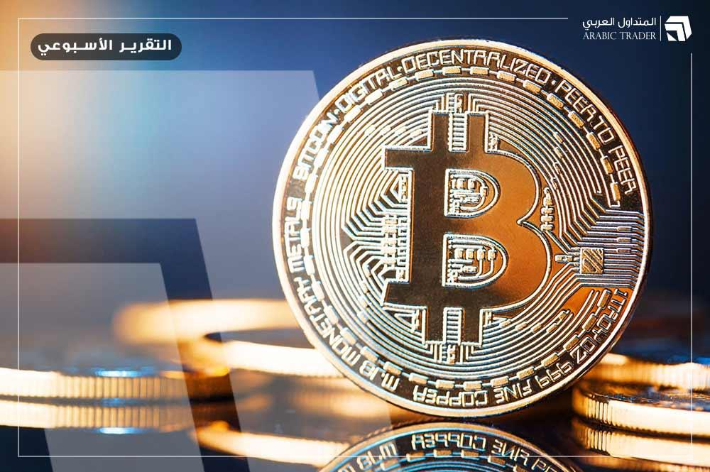 التقرير الأسبوعي: البيتكوين Bitcoin تختتم التداولات على مكاسب قوية