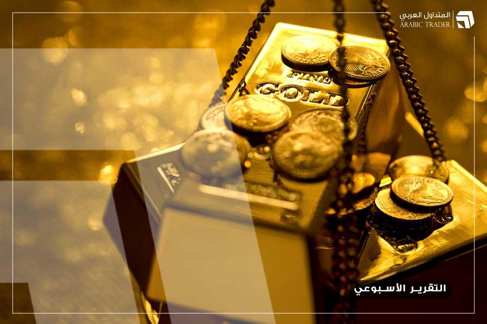 أهم الأحداث التي أثرت على أسعار الذهب خلال الأسبوع الجاري
