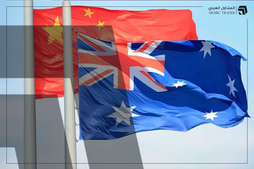 استراليا تأمل في تحسن العلاقات التجارية مع الصين