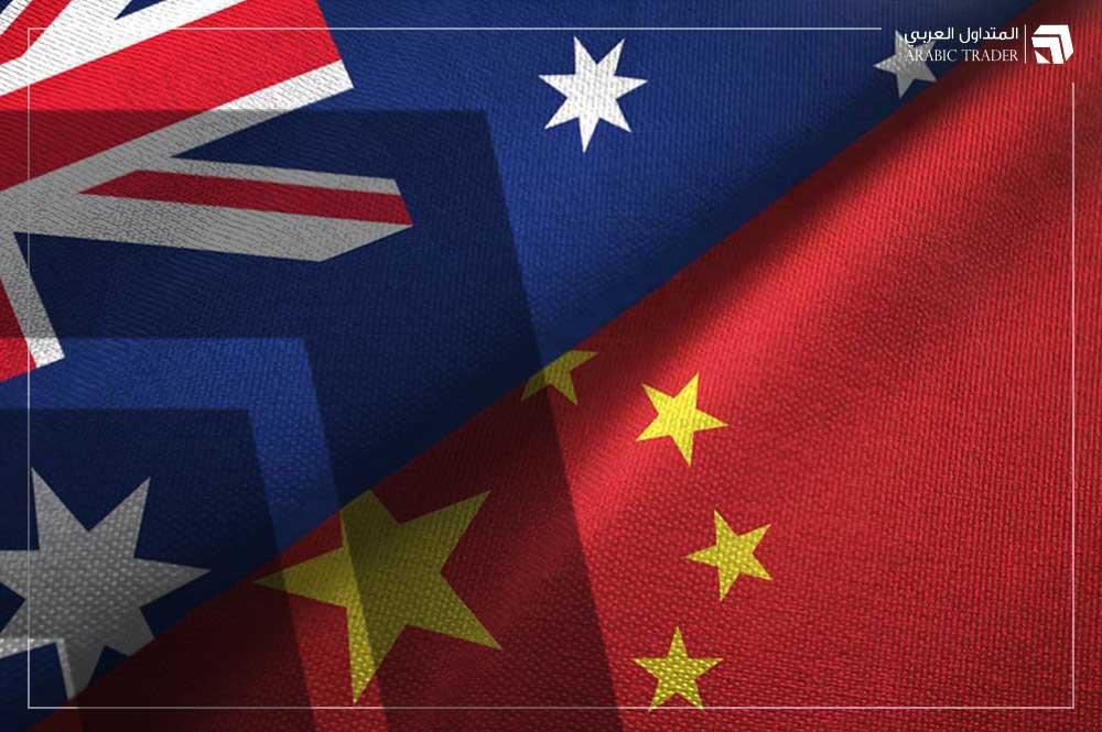 الخارجية الاسترالية: نسعى للحفاظ على العلاقات مع الصين