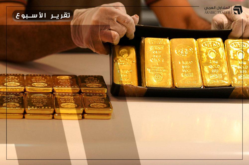 التقرير الأسبوعي: الذهب يصعد لمستويات قياسية ويتجاوز قمة 2012