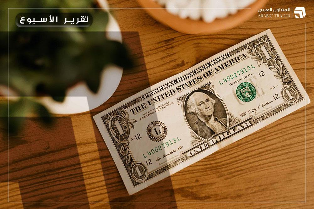 التقرير الأسبوعي: الدولار الأمريكي يحاول التعافي في ظل إيجابية البيانات