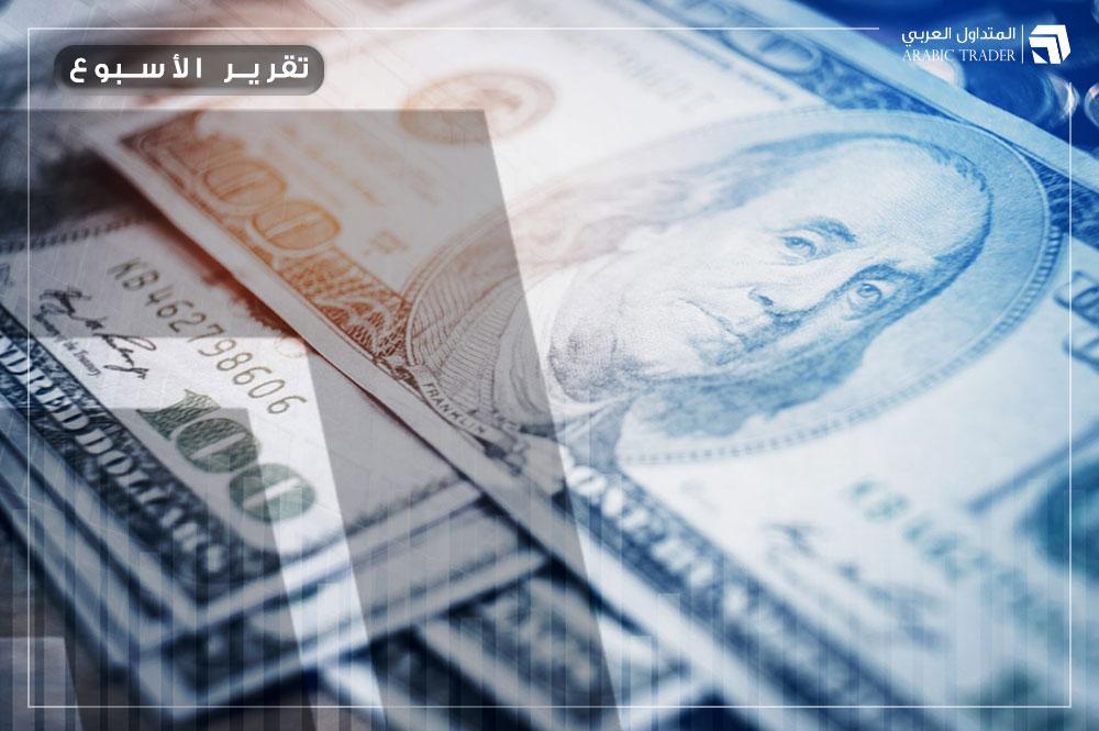 لماذا أنهى الدولار USD تداولات الأسبوع على خسائر؟