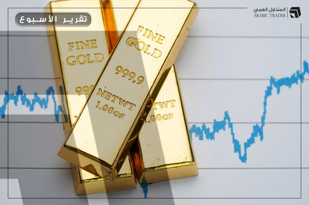 التقرير الأسبوعي: الذهب يصل إلى أعلى مستوياته منذ عام 2011