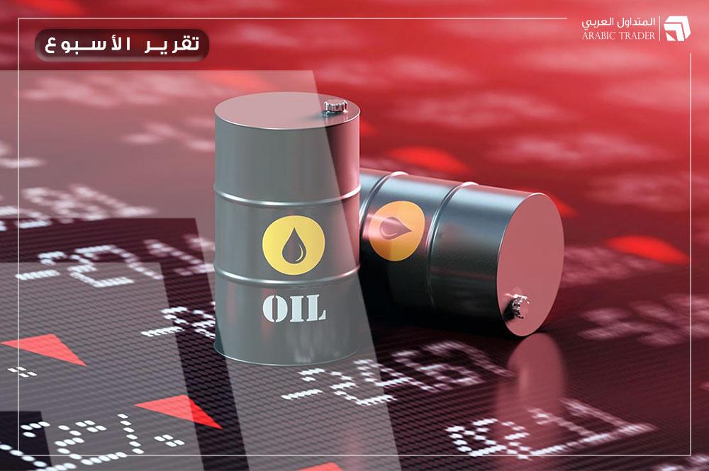 التقرير الأسبوعي: النفط يتعافي على مدار الأسبوع رغم انخفاض اليوم