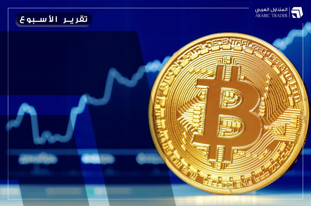 تقرير: سعر البيتكوين Bitcoin يرتفع بقوة خلال تداولات الأسبوع!