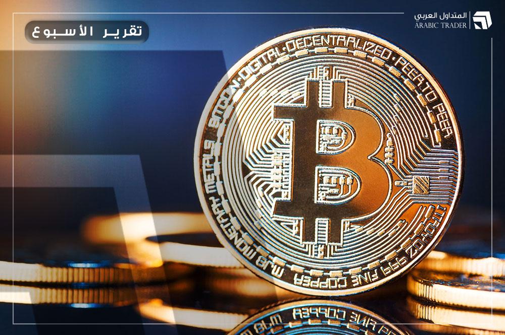 التقرير الأسبوعي: العملات الرقمية تخسر المليارات من قيمتها السوقية