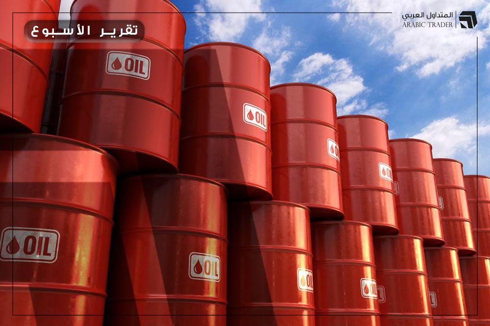 التقرير الأسبوعي: النفط يتخلى عن مكاسب الأسبوع الماضي