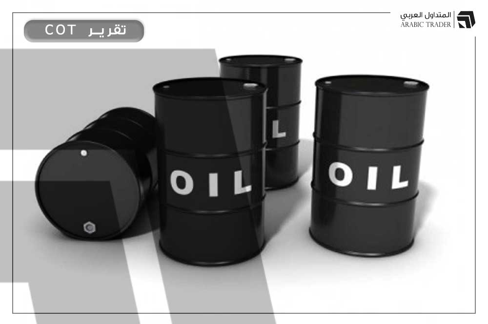 تقرير COT: التمركزات الشرائية على النفط ترتفع هذا الأسبوع