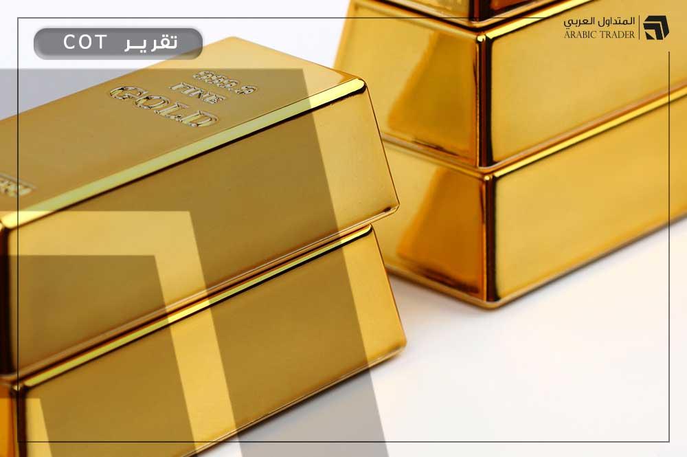 تقرير COT: مراكز شراء الذهب تصعد لأعلى مستوياتها في 17 أسبوع