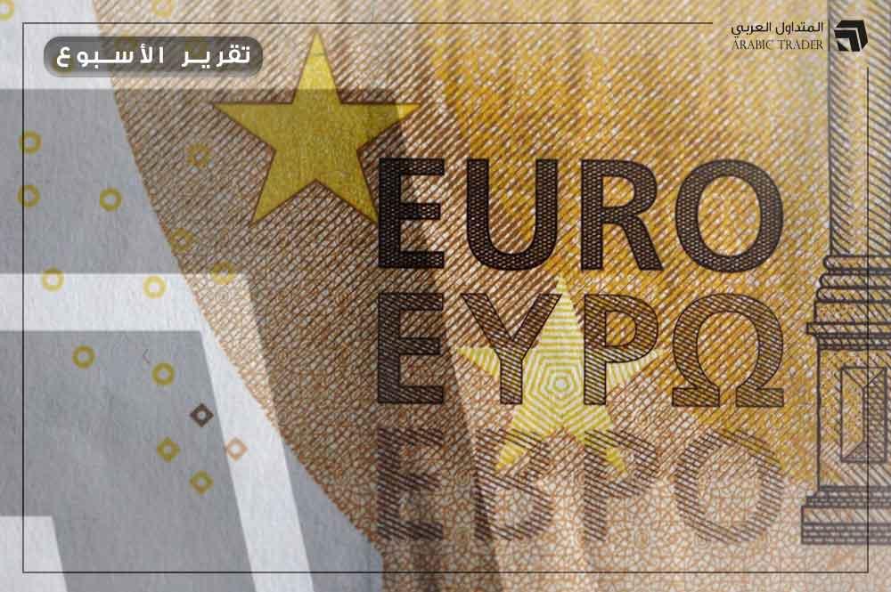 التقرير الأسبوعي: نبرة المركزي الأوروبي تعزز من ارتفاع اليورو