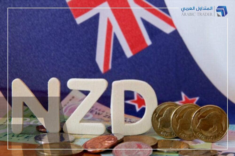 لماذا ارتفع الدولار النيوزلندي في بداية تداول هذا الأسبوع؟