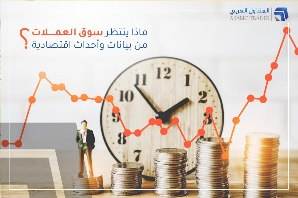 ما الذي تترقبه أسواق العملات يوم الغد؟