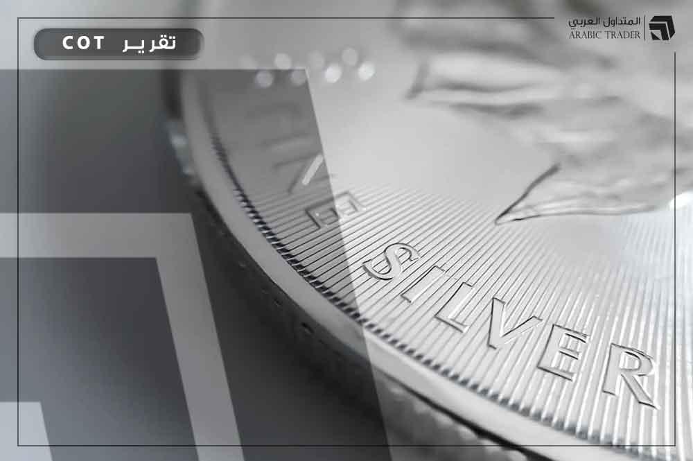 تقرير COT: التمركزات الشرائية على الفضة تتراجع بقوة