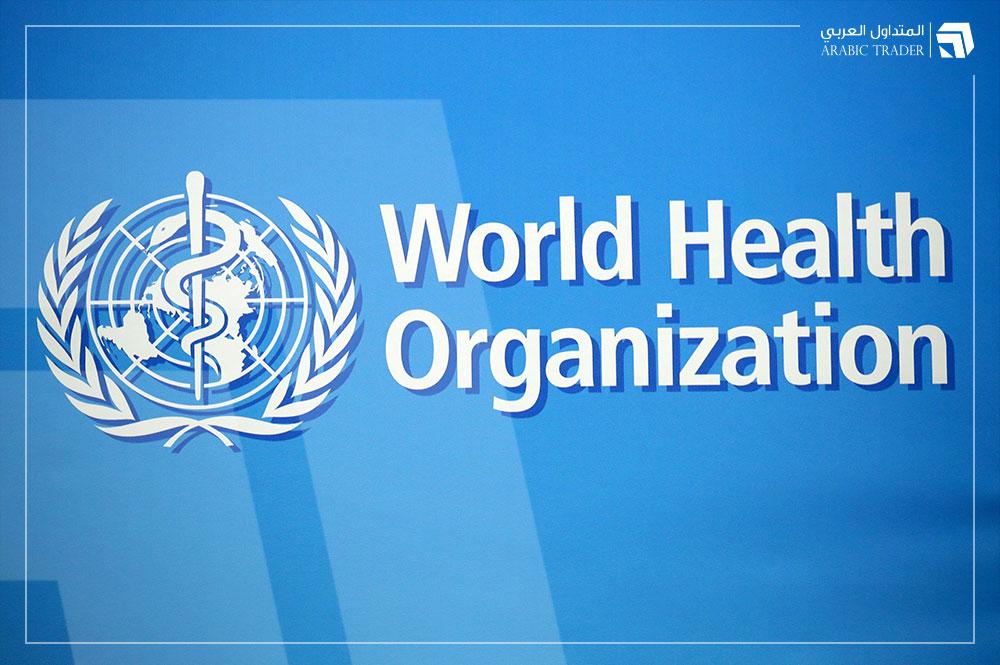 منظمة الصحة العالمية: العالم يعيش فترة صعبة للغاية