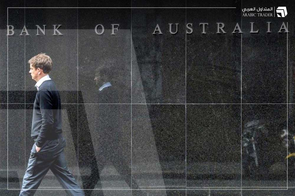 نائب محافظ الاحتياطي الاسترالي يتحدث عن توقعات البطالة