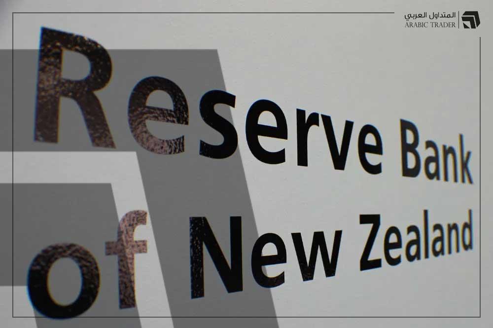 الاحتياطي النيوزلندي يلمح إلى تعديل السياسة النقدية خلال نوفمبر