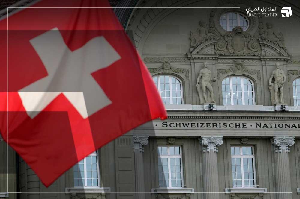 البنك الوطني السويسري يبقي على الفائدة دون تغيير