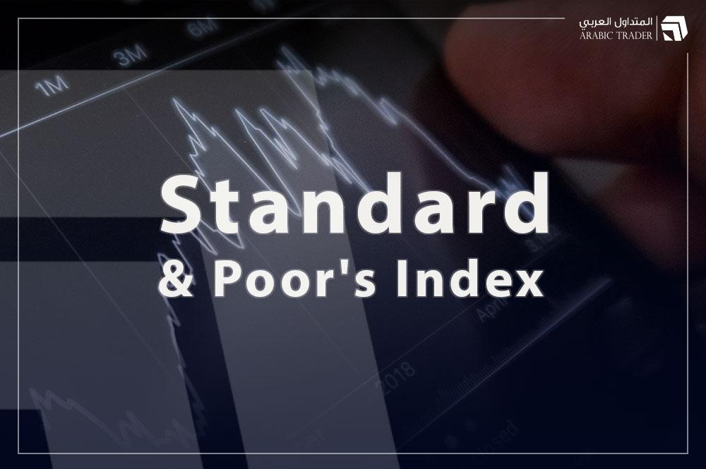 مؤشر ستاندرد آند بورز يختبر أدنى مستوى له منذ يوليو!