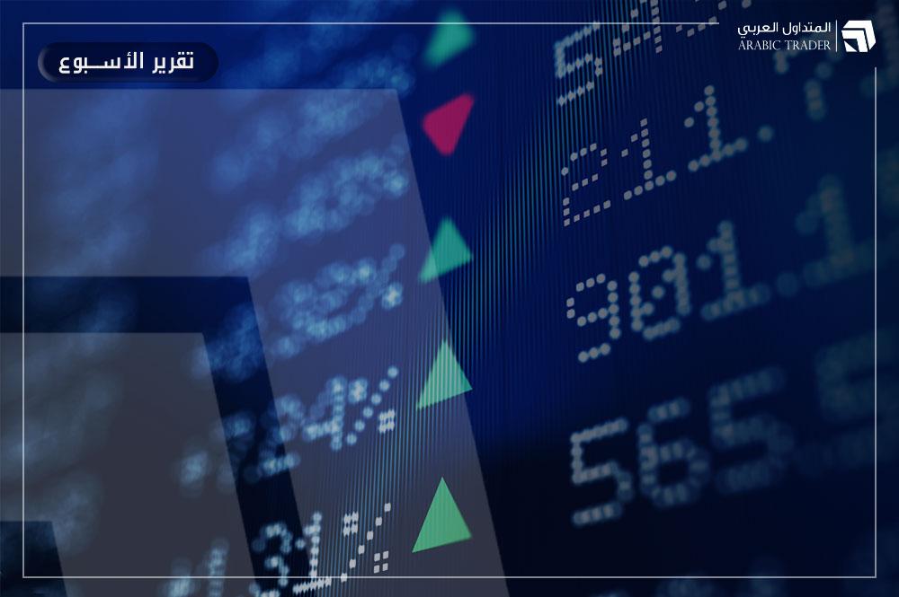 تقرير: الأسهم العالمية تغلق الأسبوع على خسارة جديدة