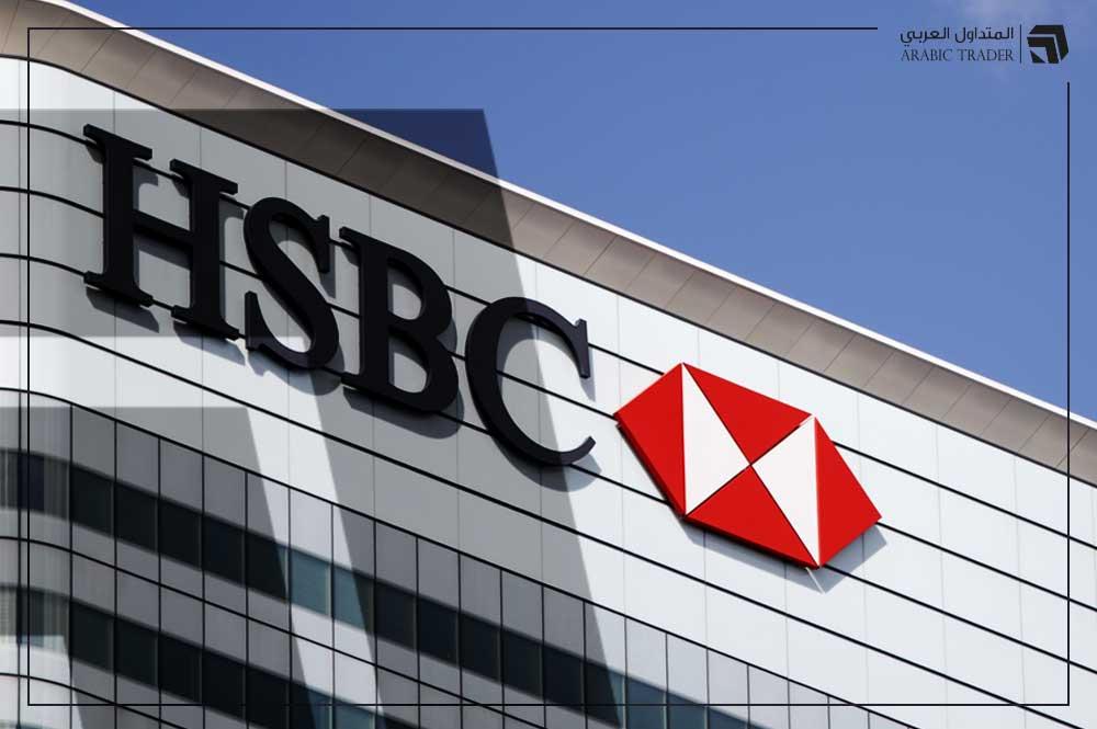 بنك HSBC: الدولار الآن يتراجع عن ضعفه
