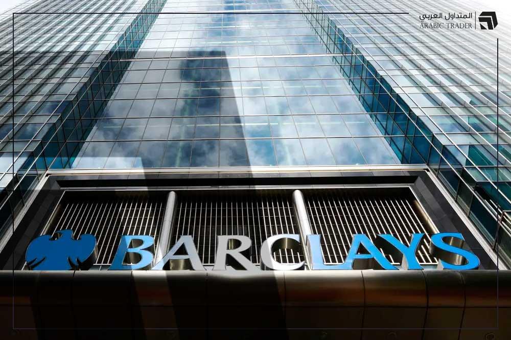 لماذا يتوقع بنك باركليز ارتفاع سعر النفط بالعام المقبل؟