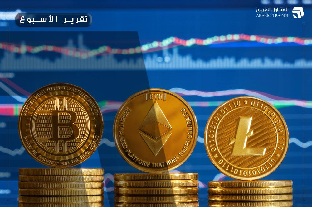 الدولار يقود تذبذب سوق العملات الرقمية خلال الأسبوع
