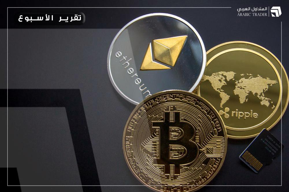 العملات الرقمية تقلص من خسائرها الأسبوعية خلال اليوم