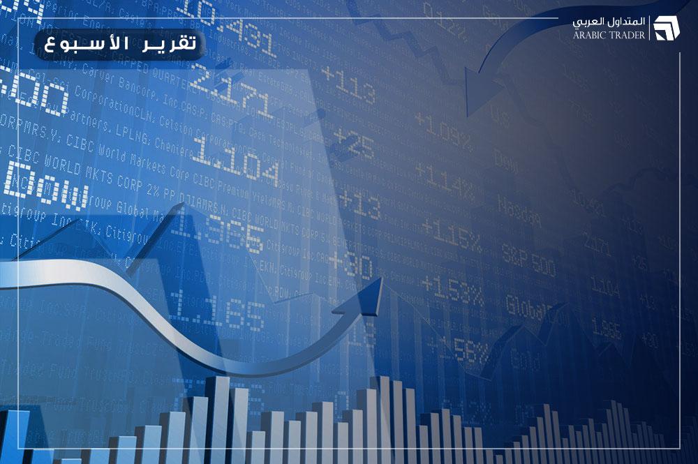 التقرير الأسبوعي: كيف تأثر أداء الأسهم العالمية هذا الأسبوع؟
