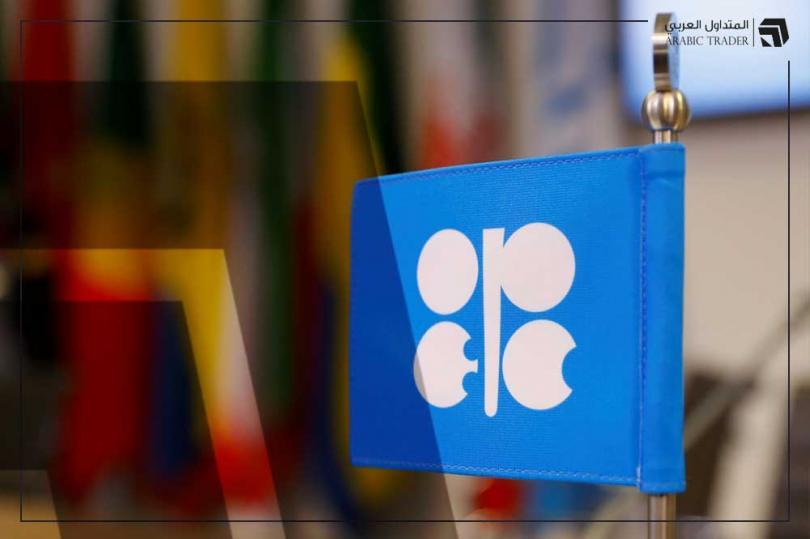 أوبك تخفض من توقعاتها طويلة الأمد لنمو الطلب على النفط