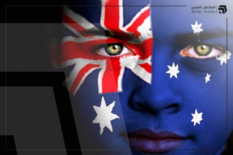 استراليا: بيانات التوظيف المتباينة تثقل على الدولار الاسترالي
