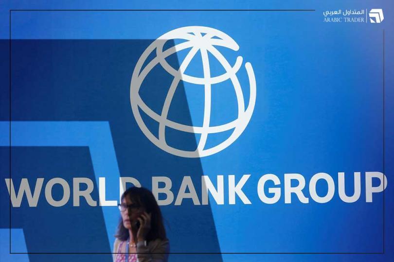 البنك الدولى يتوقع نمو الإقتصاد العالمى 4.4% فى 2022