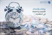 العملات الرئيسية على موعد مع تطورات سياسية وقرارات بنوك مركزية