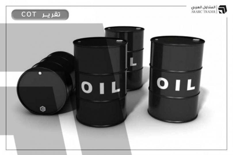 تقرير COT: التمركزات الشرائية على النفط تسجل أدنى مستوياتها منذ 9 أسابيع