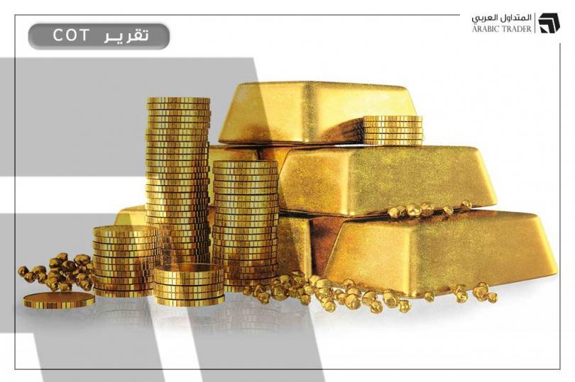 تقرير COT: هبوط حاد في مراكز شراء الذهب للمرة الأولى خلال 5 أسابيع