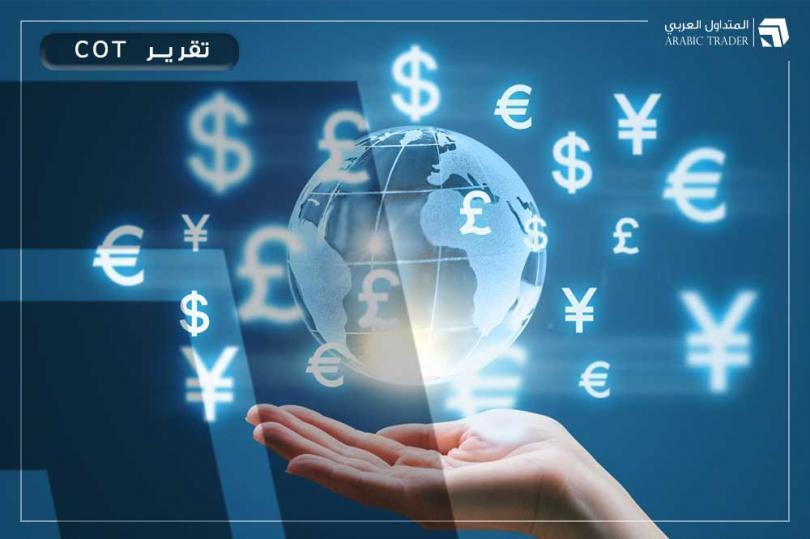 تقرير COT: مراكز بيع  الدولار USD تتراجع للأسبوع الثاني على التوالي