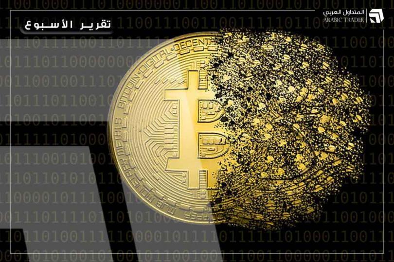 التقرير الأسبوعي: تحسن أداء العملات الرقمية في انتظار المزيد من التطورات