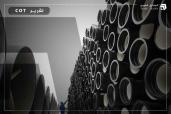 تقرير COT: تراجع التمركزات الشرائية على النفط الخام