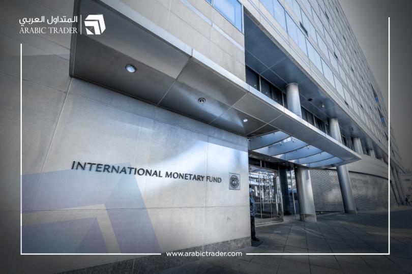 صندوق النقد: البنوك المركزية عليها الاستعداد للقرارات الحاسمة فى مواجهة التضخم