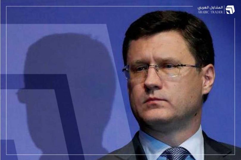 نوفاك: روسيا ستضخ 9.9 مليون برميل نفط يوميا خلال الشهر الحالي