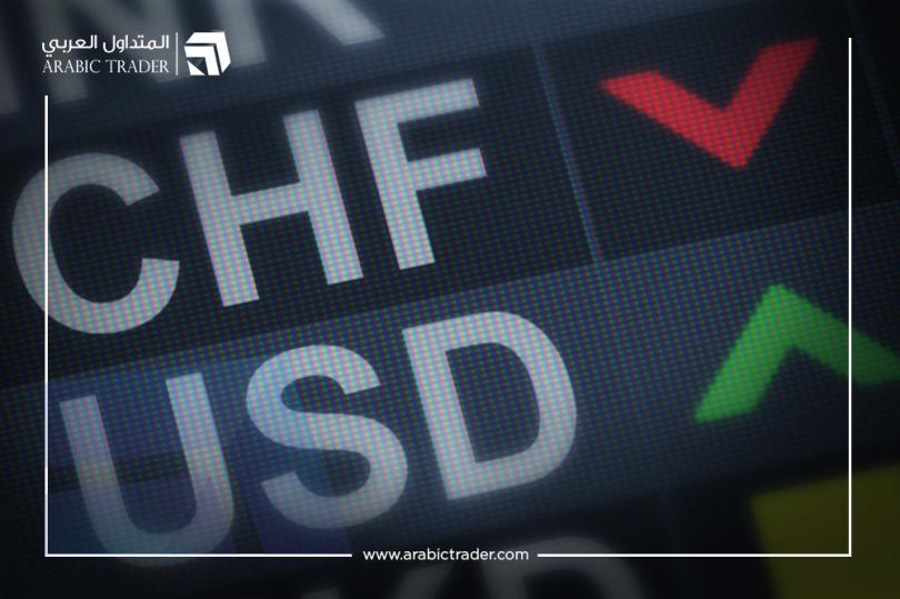 التحليل الفني والأساسي: الدولار فرنك USDCHF حول أدنى مستوياته في 20 يوم