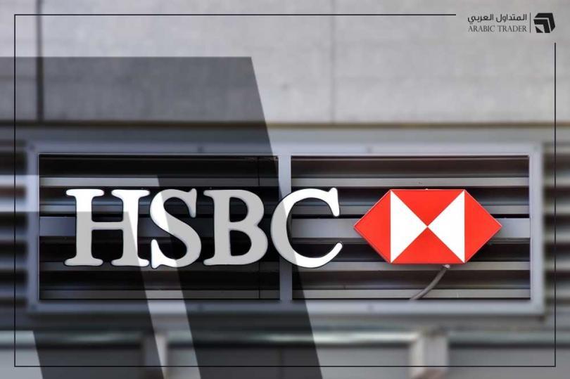 أرباح بنك HSBC تتجاوز التوقعات والسهم يصعد بقوة