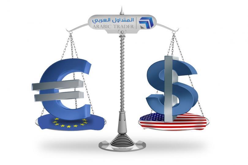 اليورو دولار الآن عند مفترق طرق