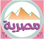 الصورة الرمزية مصريه