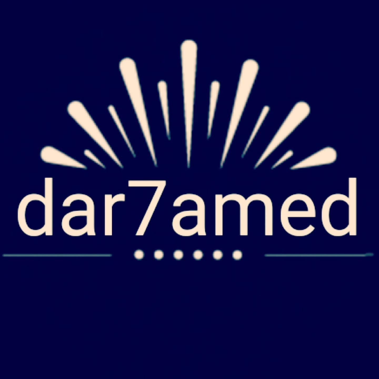 الصورة الرمزية dar7amed
